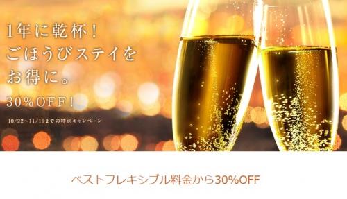 IHGリワードクラブでは日本の滞在でウィンターキャンペーン30%OFF