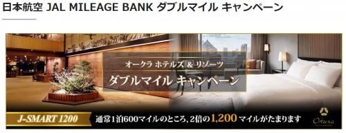 1オークラ ニッコー ホテルズ JAL MILEAGE BANK ダブルマイル キャンペーン