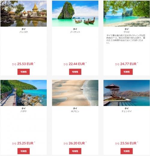 1アコーホテル タイでの宿泊で30%OFF 早期割引キャンペーン