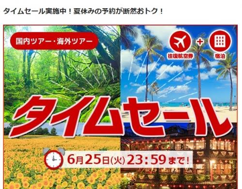 1JALでタイムセール実施中 往復航空券_宿泊が特価で販売。35万e JALポイントが10名にあたるキャンペーンも