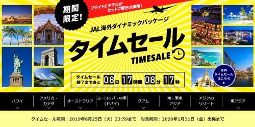 1JALでタイムセール実施中 往復航空券_宿泊が特価で販売。35万e JALポイントが10名にあたるキャンペーンも2