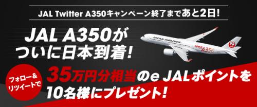 JAL A350がついに日本の空にやってくる!350万e JALポイントあげちゃいますキャンペーン
