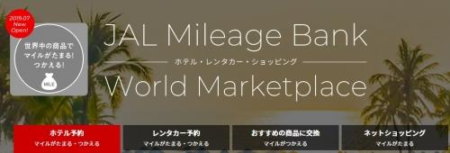 JALマイレージバンクJMBワールドマーケットプレイス 世界中のホテルやレンタカーでマイルがたまる。使える