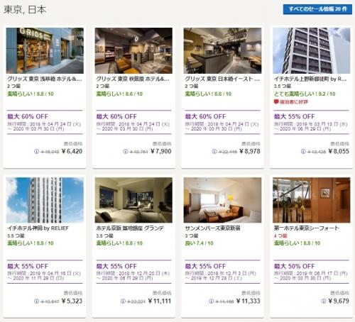 Hotelscomで最大50OFFセール