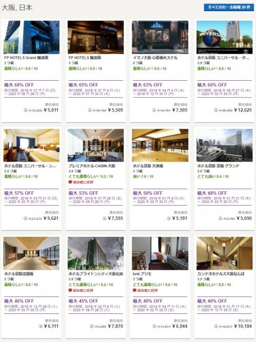 Hotelscomで最大50OFFセール1