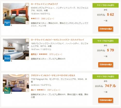 チョイスホテルズ(Choice Privileges) ユナイテッド航空に4倍マイルキャンペーン