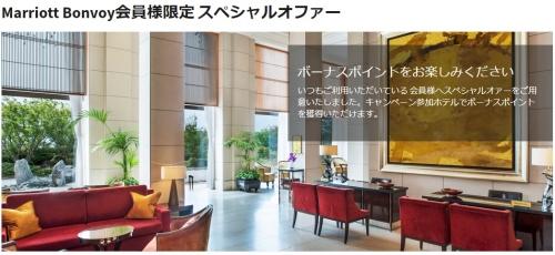マリオットBonvoy 日本の対象ホテル会員限定 ボーナスポイントキャンペーン