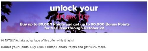 ヒルトンオナーズ ポイント購入で100%のボーナスポイントキャンペーン