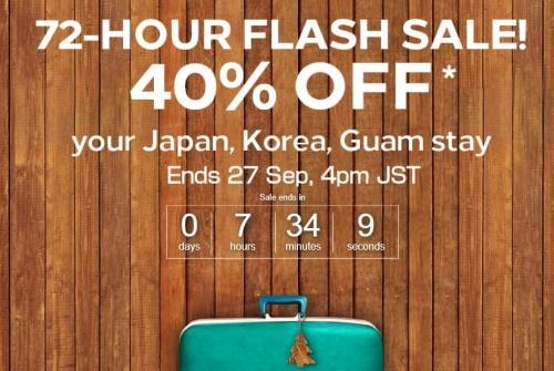 ヒルトン・オナーズ・ジャパン、韓国、グアムの滞在でフラッシュセール 40%OFF