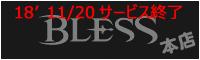 BLESS本店