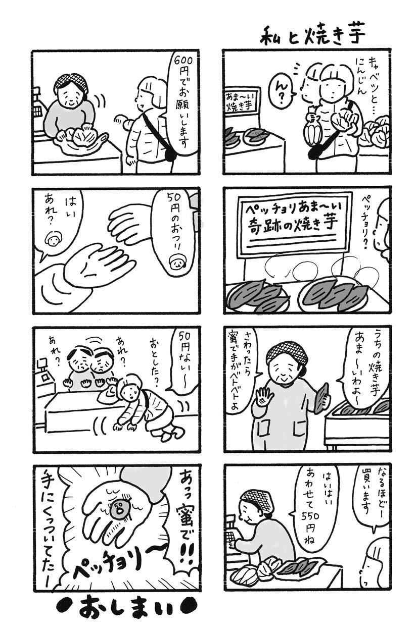 私と焼き芋