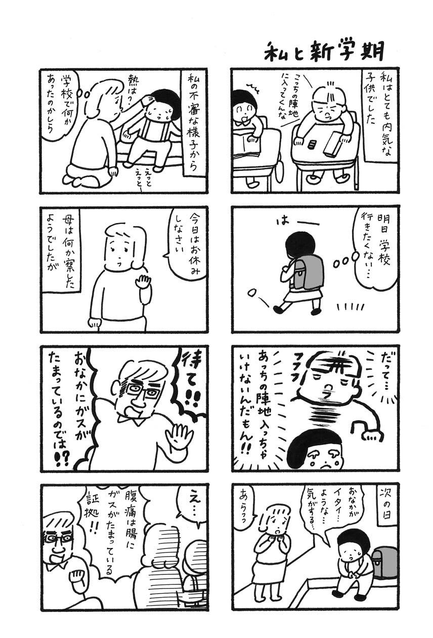 私と新学期01