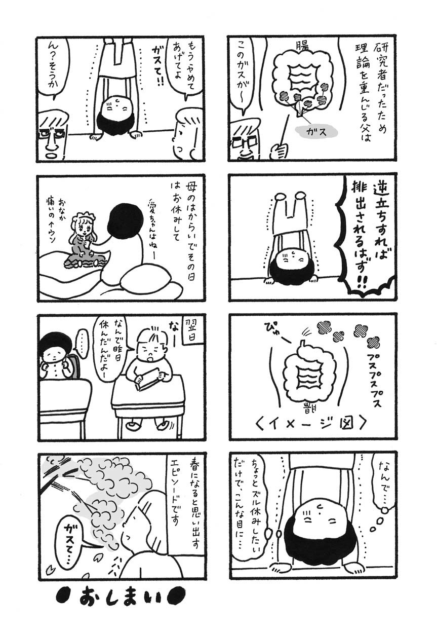 私と新学期02