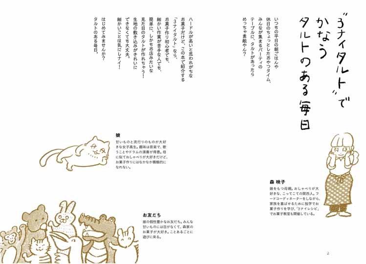 3nai01.jpg