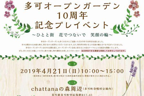 garden-event-1.jpg