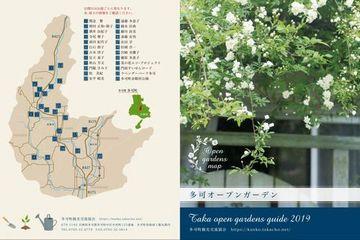 garden2019.jpg