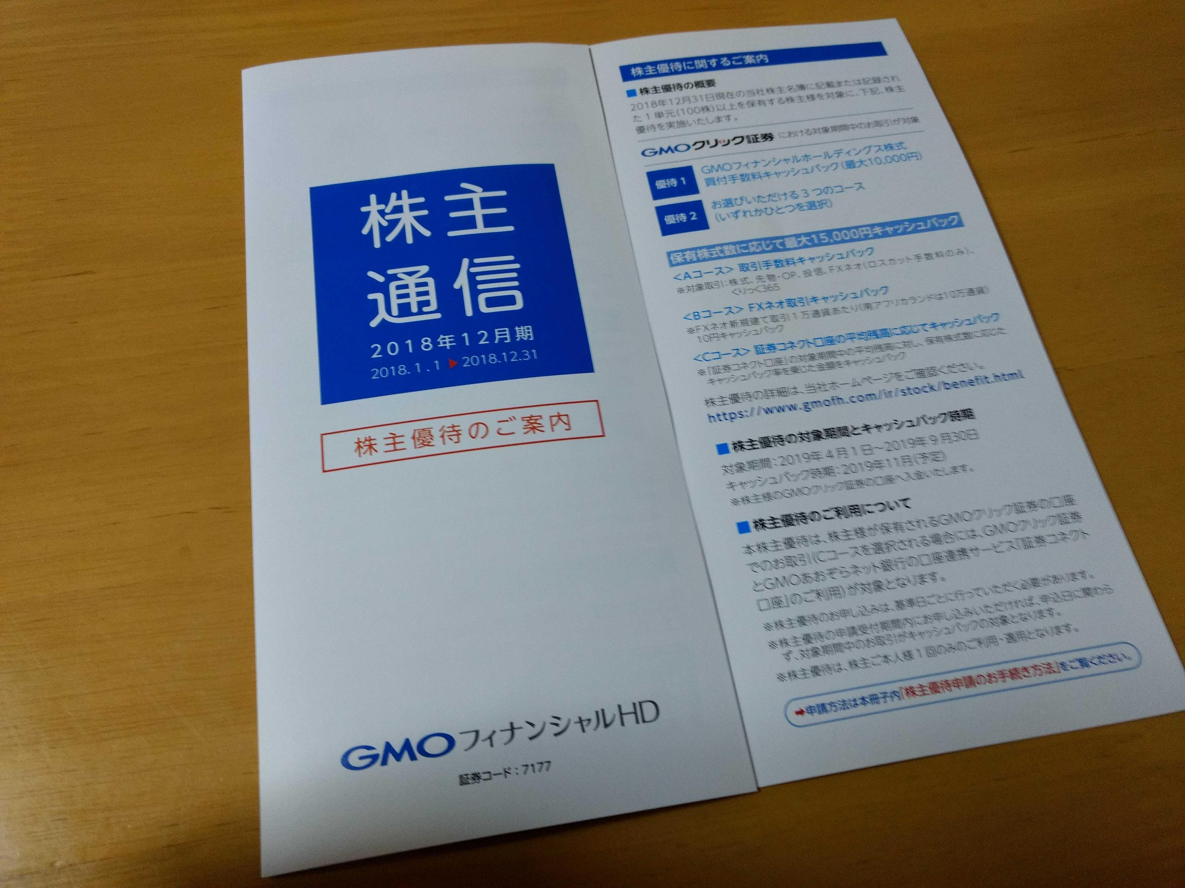 GMOフィナンシャルHD