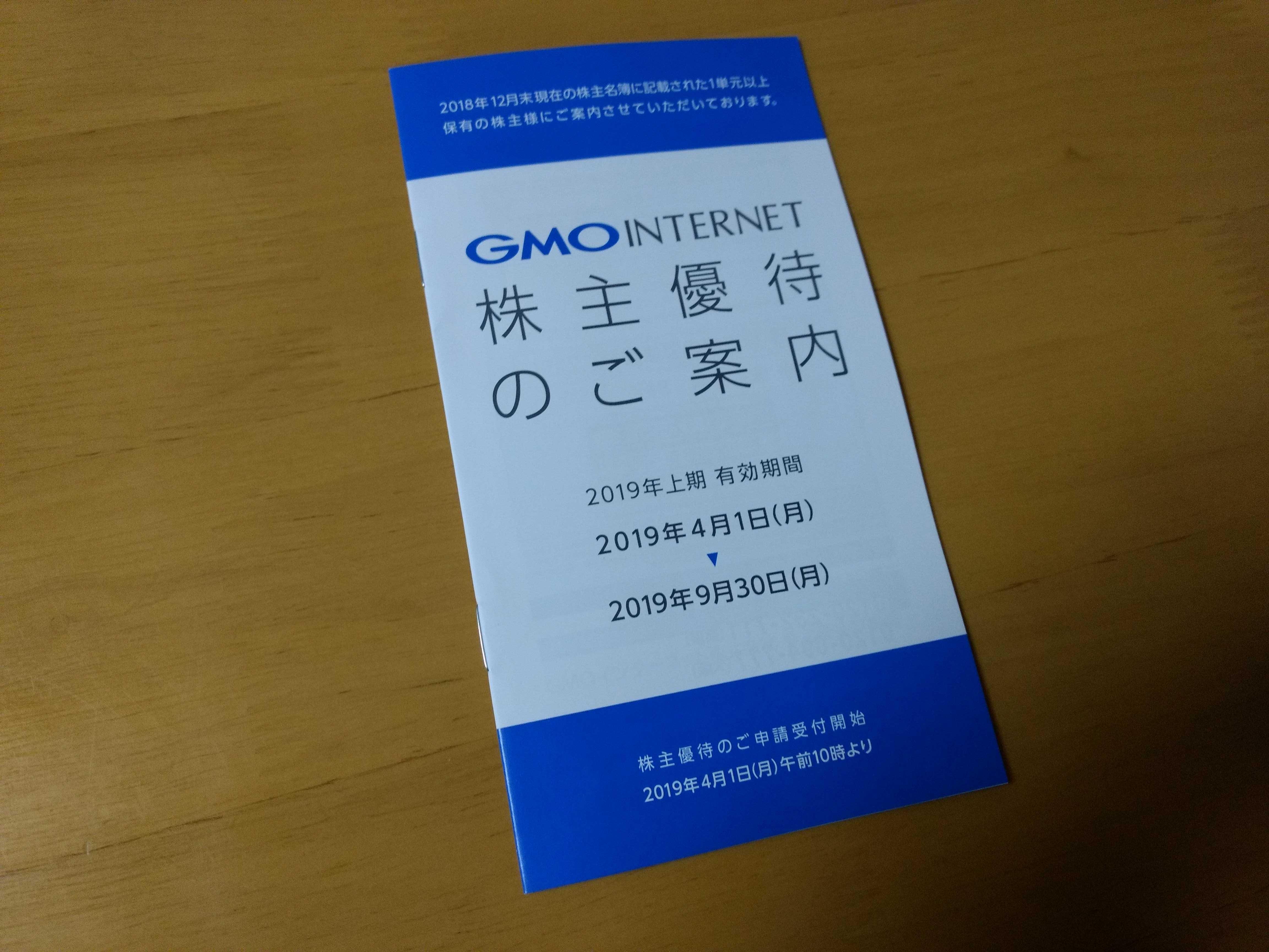 GMO_20190321194046a93.jpg