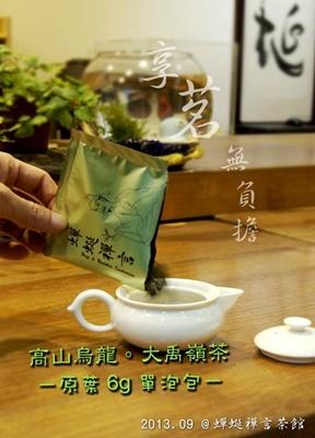 台湾茶04