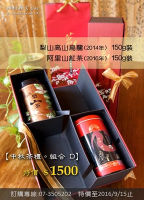 台湾茶03