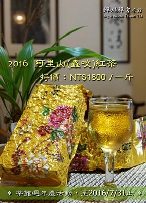 台湾茶01