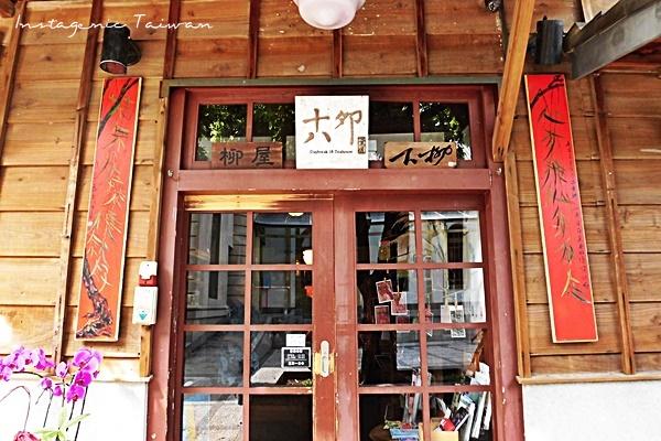 柳下食堂05