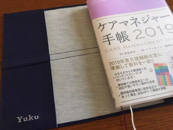 ケアマネジャー手帳