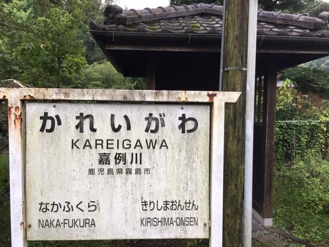 嘉例川駅プレート