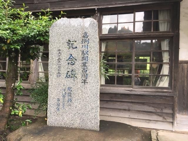 嘉例川駅開業100周年石碑
