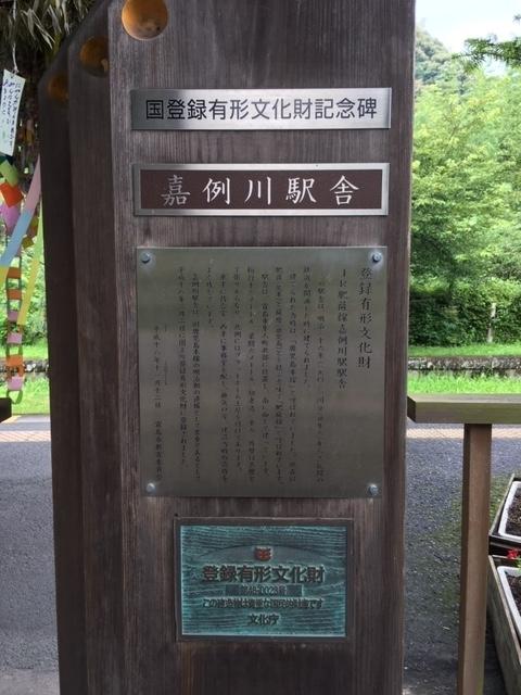 嘉例川駅舎記念碑