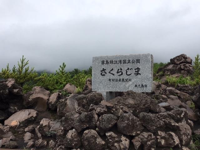 桜島_有村溶岩展望所_5
