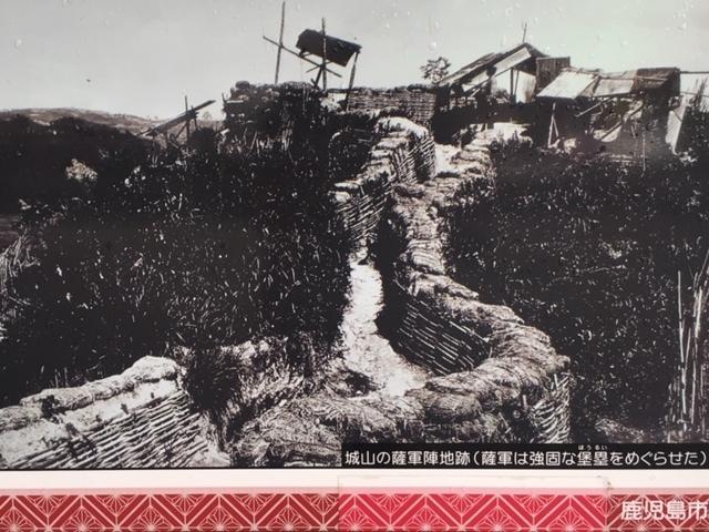 城山陣営跡