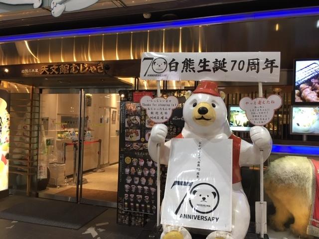 白熊むじゃき