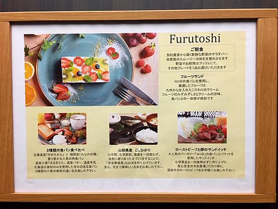 Furutoshi.jpg