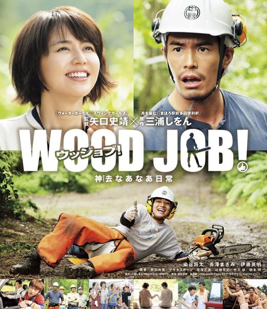 WOOD-JOB.jpg