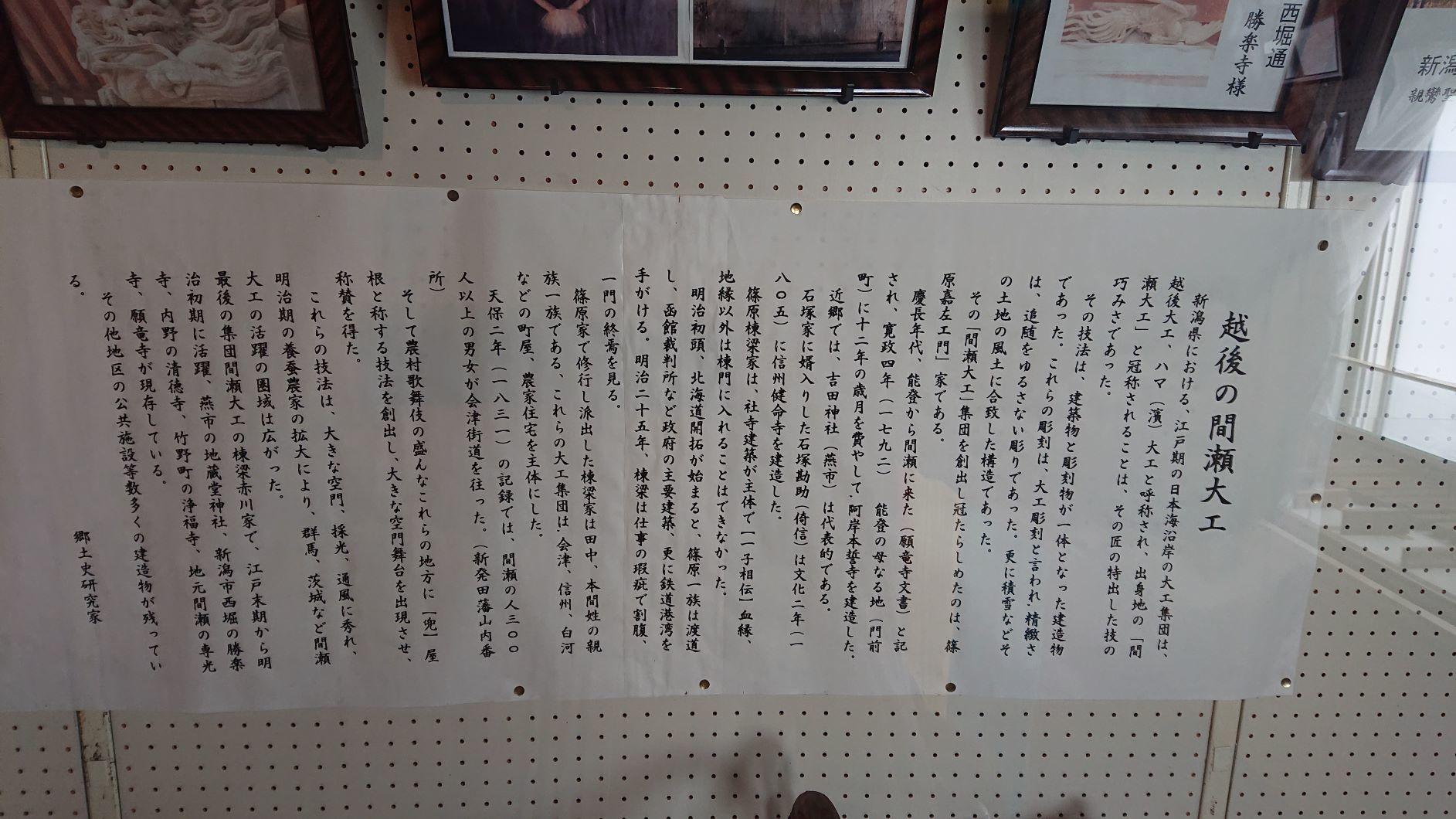 間瀬大工由来DSC_0341 (003)