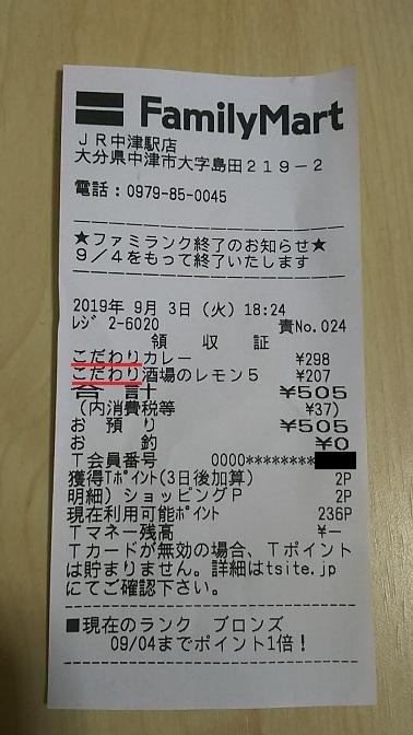 2019-9-3-2.JPG