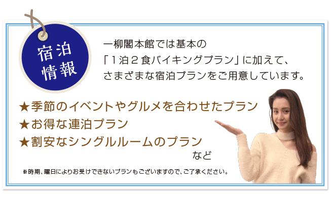 #11_shukuhaku