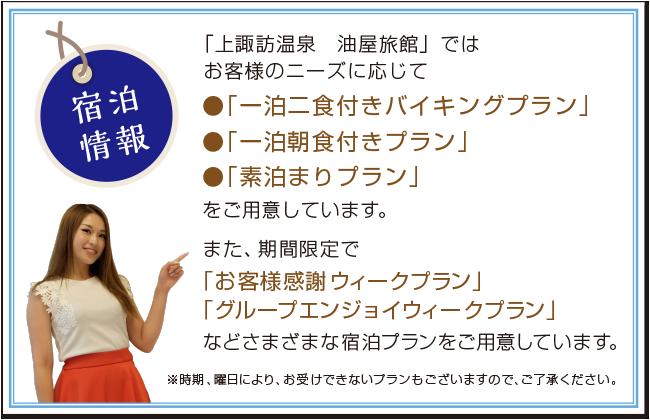 new8_shukuhaku.png