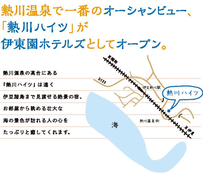 new9_atagawa_map2.png