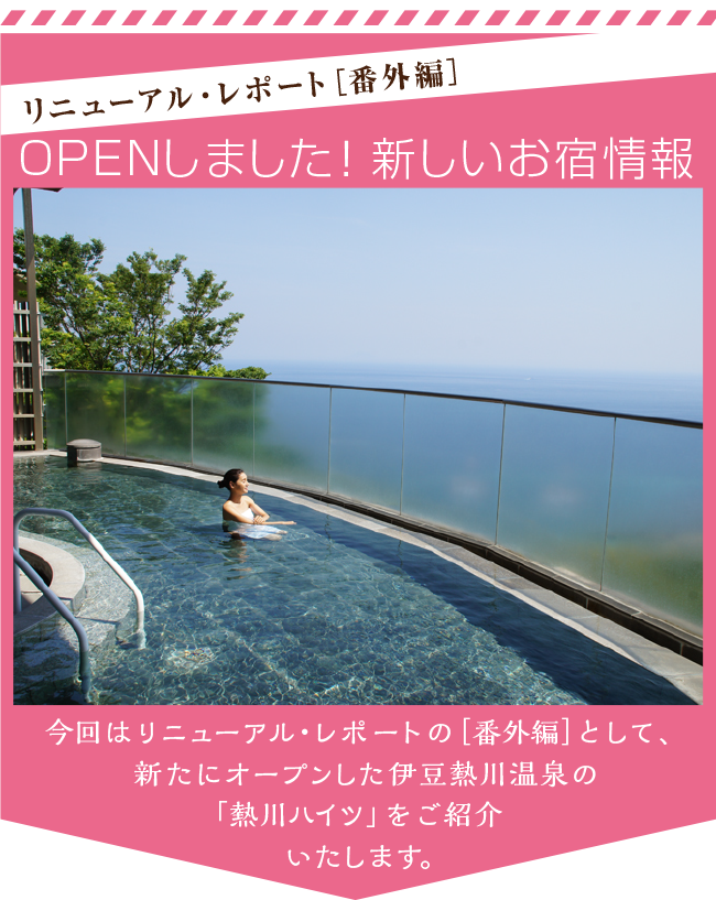 new9_atagawa_title.png