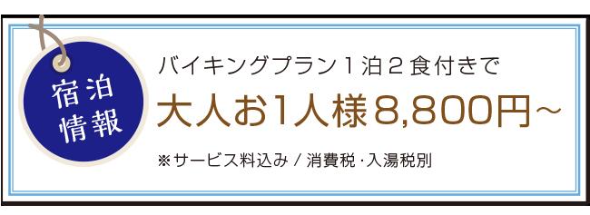 new9_shukuhaku.png