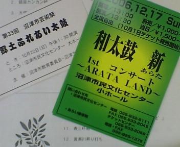 郷土ふれあい太鼓&新1stコンサート