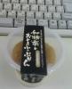 和糖蜜とおとうふのぷりん
