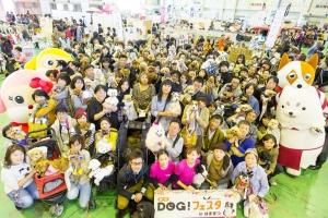 DOG!フェスタ@浜松産業展示館