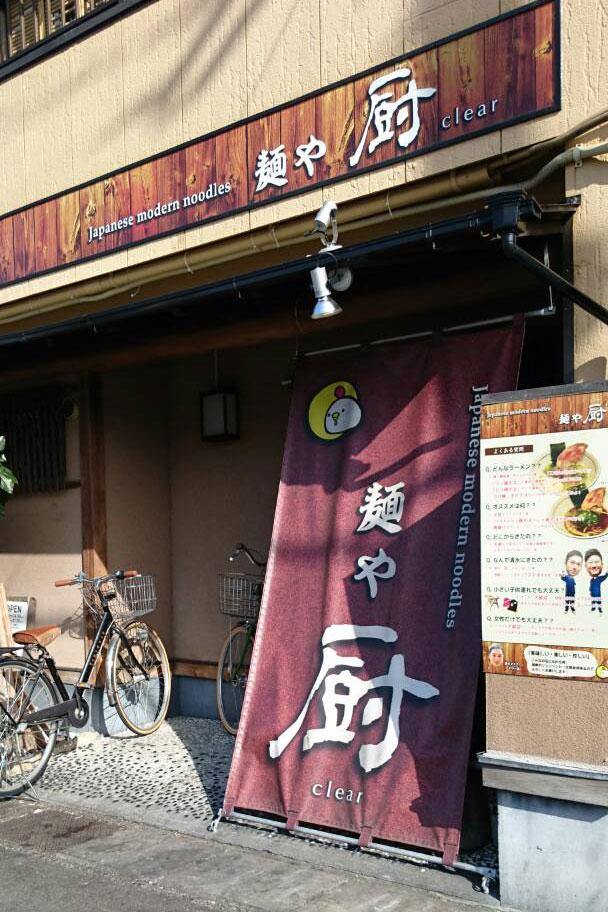 Japanese modern noodles 麺や厨