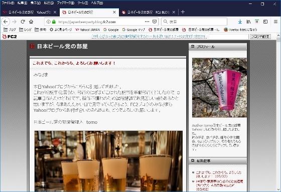 FC2BlogScreen (560x383)