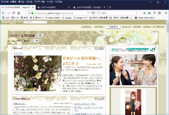 YahooBlogScreen (560x383)