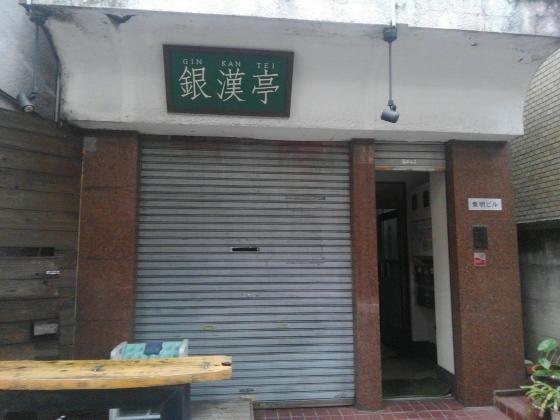 銀漢亭_開店前