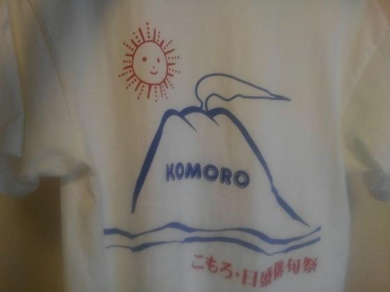 こもろ・日盛俳句祭Tシャツ